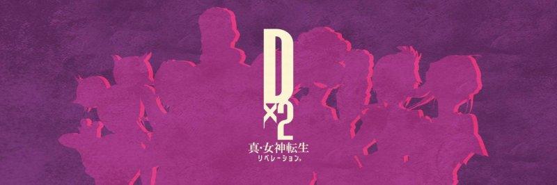 D×2 真・女神转生:解放截图第2张