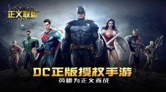 正义联盟:超级英雄截图