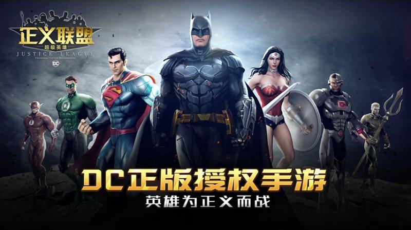 正义联盟:超级英雄截图第5张