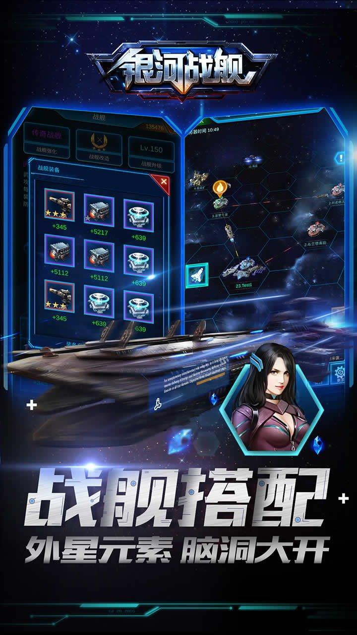 银河战舰截图第2张