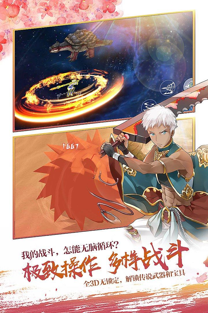 剑之荣耀截图第2张