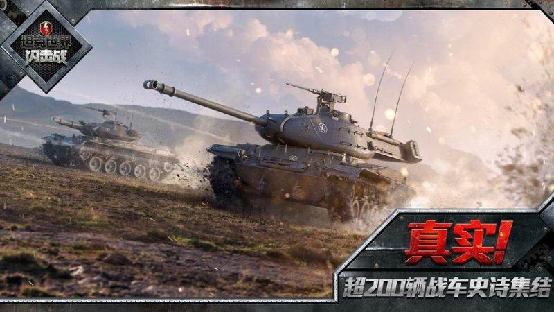 坦克世界闪击战截图第5张