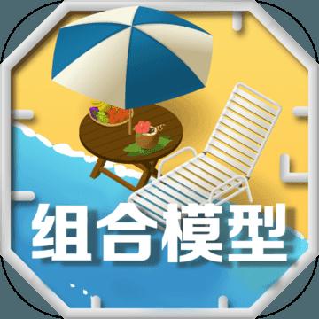 组合模型2:度假之海