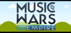 音乐战争帝国