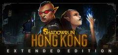 暗影狂奔:香港-加长版