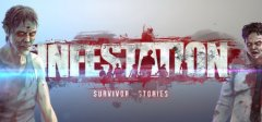 感染:生存故事