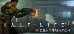 半条命 2:死亡竞赛