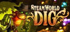 蒸汽世界:挖掘