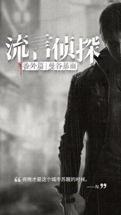 流言侦探番外篇:曼谷暴雨游戏截图