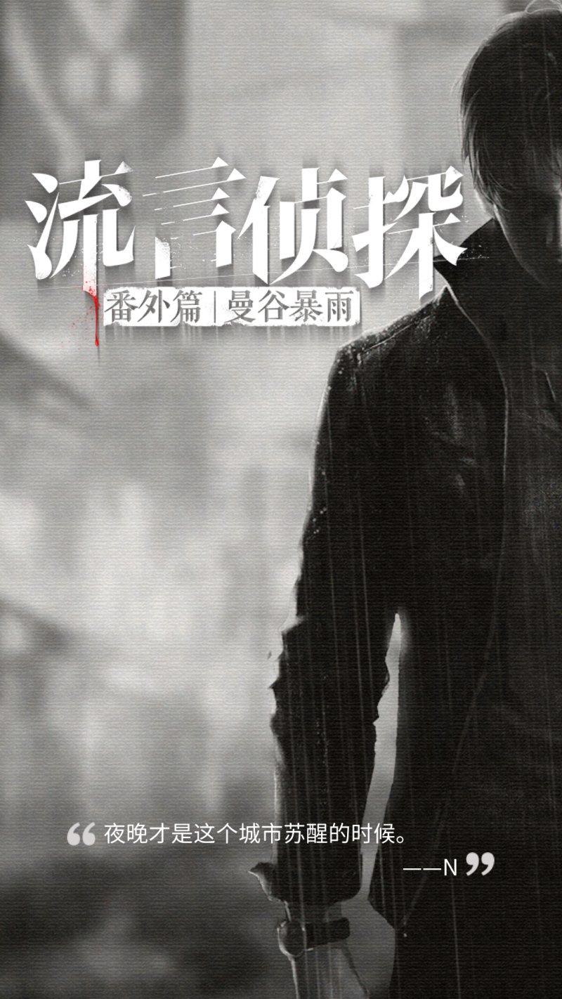 流言侦探番外篇:曼谷暴雨游戏截图第1张