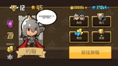 砖块王国游戏截图