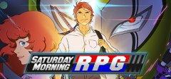 星期六早晨RPG