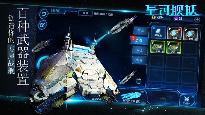 星河舰队游戏截图第3张