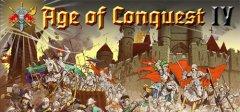 征服时代4