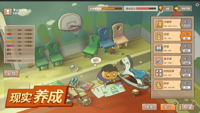 中国式家长截图第4张