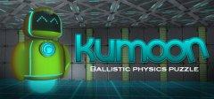 Kumoon:弹道的物理难题