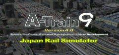 A列车9 V4.0:日本铁路模拟器