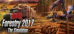 林业2017