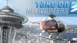 驾驭直升机