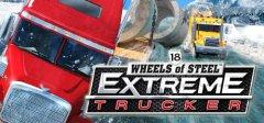 18钢轮:极端的卡车司机