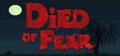 死亡的恐惧