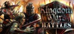 国王战争2:战场