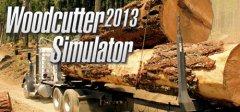 伐木工人模拟器2013年