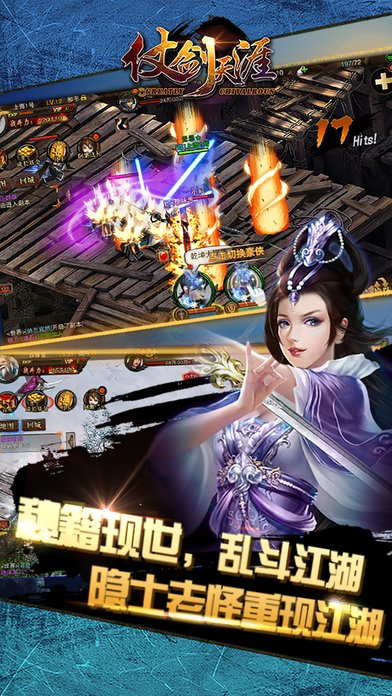 仗剑天涯游戏截图第1张