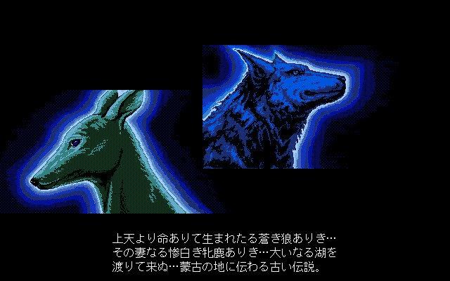 苍狼与白鹿3 元朝秘史截图第1张