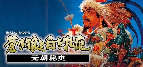 苍狼与白鹿3 元朝秘史