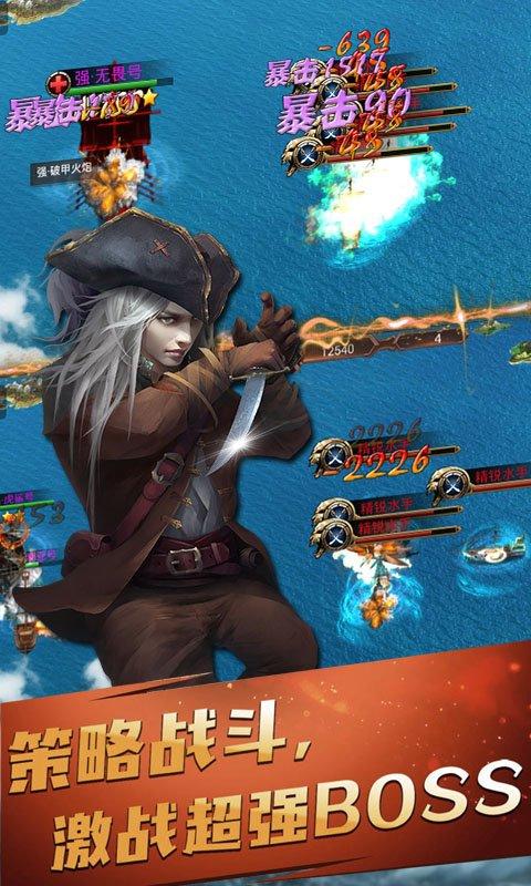 海岛战争游戏截图第2张