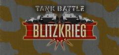 坦克大战:闪电战