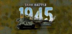 坦克战争1945