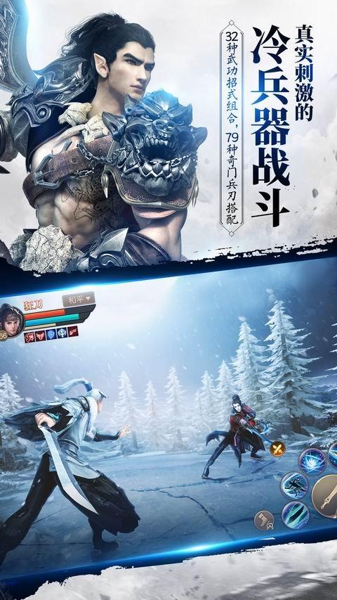 刀剑斗神传截图第2张