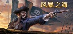 海盗动作RPG游戏