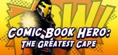 漫画英雄:超级斗篷