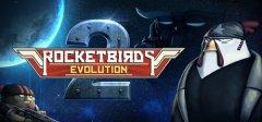 火箭鸟2进化