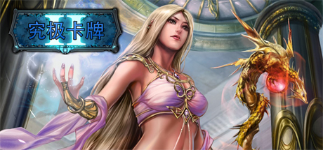 究极卡牌决斗2:龙腾