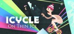 雪地单车:如履薄冰
