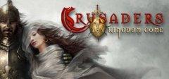 十字军:你的王国来了