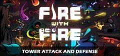火塔攻击和防御的火
