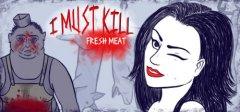 我必须杀死...:鲜肉