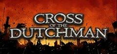 荷兰人的十字架