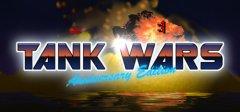 坦克大战:周年纪念版