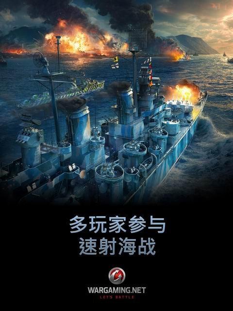 战舰世界:闪电战截图第1张
