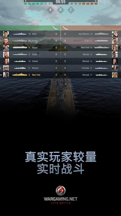 战舰世界:闪电战截图第3张