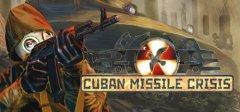 古巴导弹危机:劫后余生
