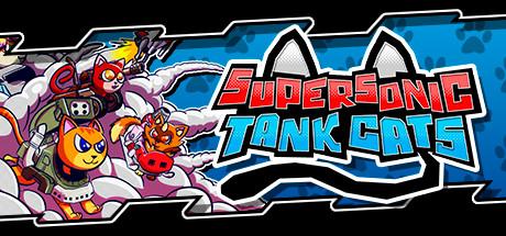 超音速坦克猫