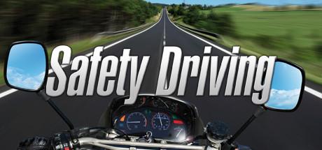 安全驾驶模拟器:摩托车