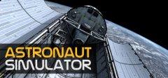 宇航员模拟器